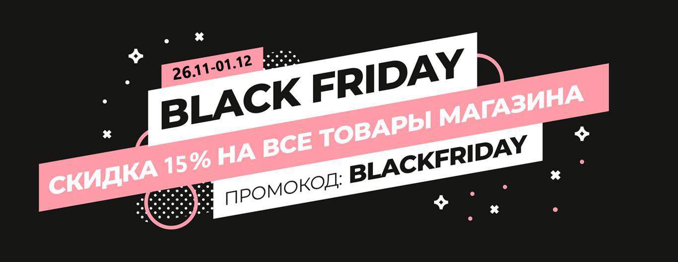 BLACK FRIDAY: 26.11.20 - 01.12.20